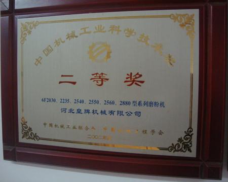 中国机械工业科学