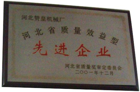 河北省质量效益型