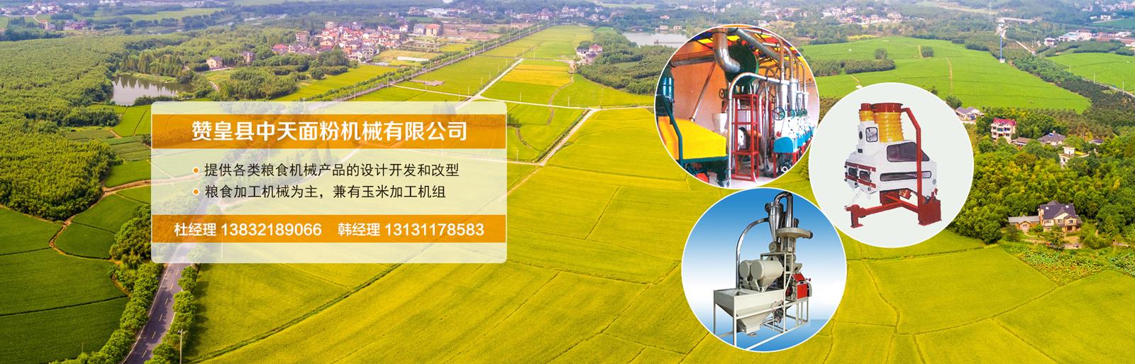 赞皇县中天面粉机械制造有限公司